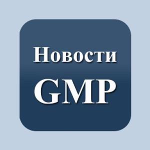 Новости GMP - информационный интернет портал посвященный международным стандартам производства лекарств