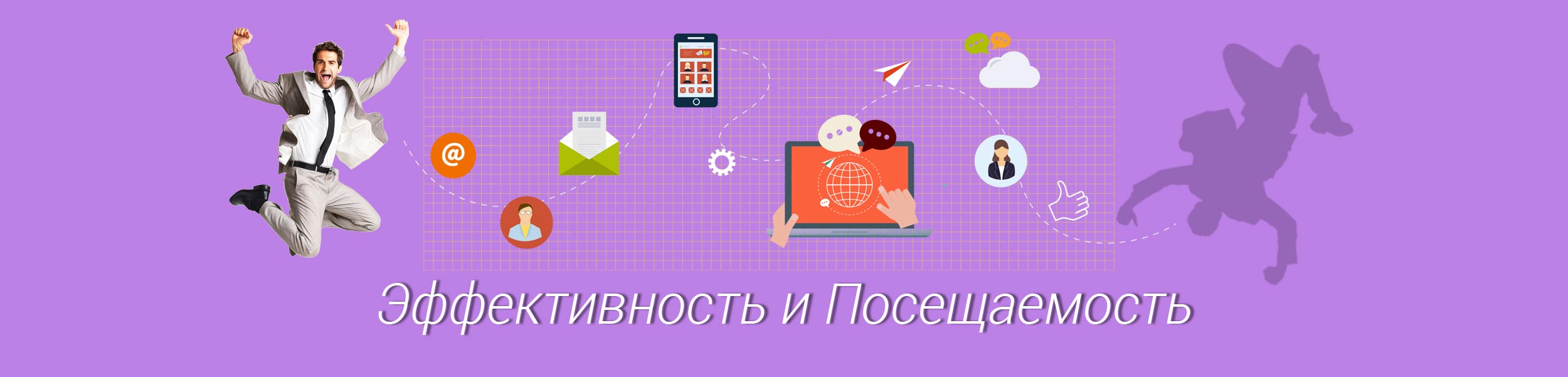 Интернет маркетинг и  поисковая реклама в интернете - увеличение посещаемости сайта
