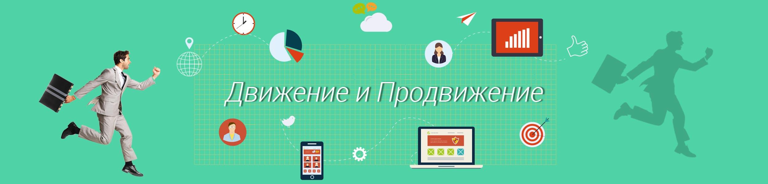 Раскрутка и продвижение сайтов в русском интернете