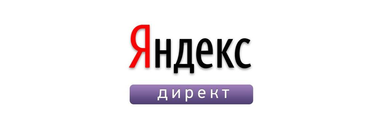 Яндекс Директ контекстная реклама